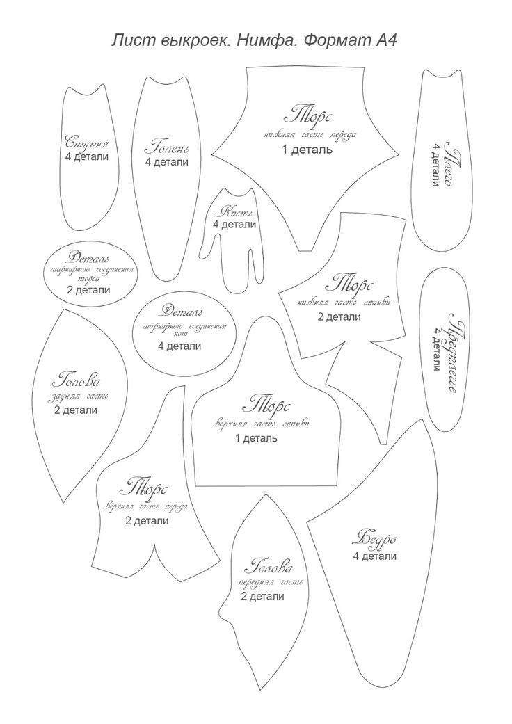 Выкройка текстильной куклы примитива Ангелочек         Сделала выкройки кофейных рыбок , формат распечатки А4, ч/б цвет, чтобы удобнее ...