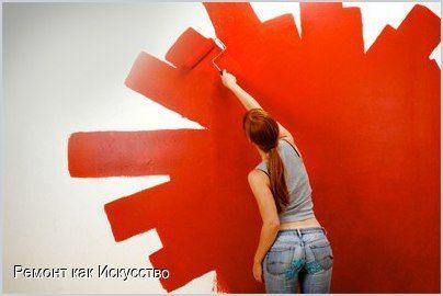 Покрасить стены своими силами, не простая задача, поэтому подойти к этому не простому делу нужно во всеоружии. Начать стоит с основательной подготовки стен. Добившись ровности и гладкости поверхности можно приступать к окраске.    Удаляем старую шпатлевку и обои, сделать это нужно основательно. Иначе в дальнейшем вас будут ждать такие не приятные сюрпризы, как отстающие отделочные материалы, которые кусками будут свисать со стен.     На очищенные стены наносим слой грунтовки, это не только…