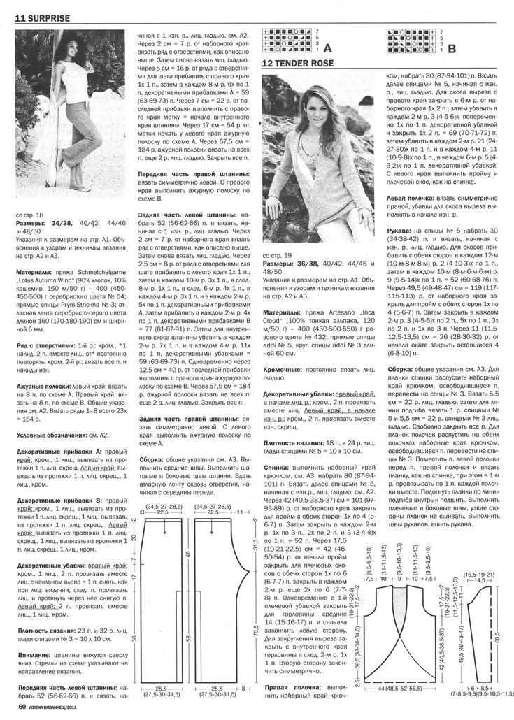 Вязаные брюки. Обсуждение на LiveInternet - Российский Сервис Онлайн-Дневников