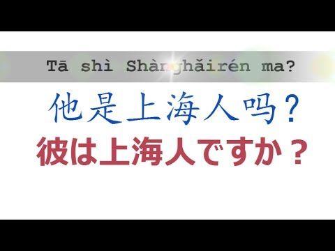 「お国はどちらですか」、「私は日本人です」と中国語で言ってみましょう! #中国語 #国 #都市 #自己紹介 #お国はどちらですか