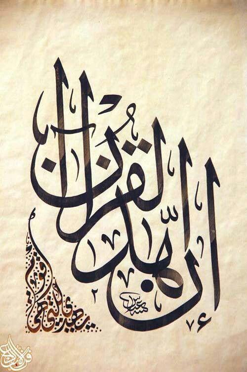 Arabic calligraphy إن هذا القرآن يهدي للتي هي أقوم