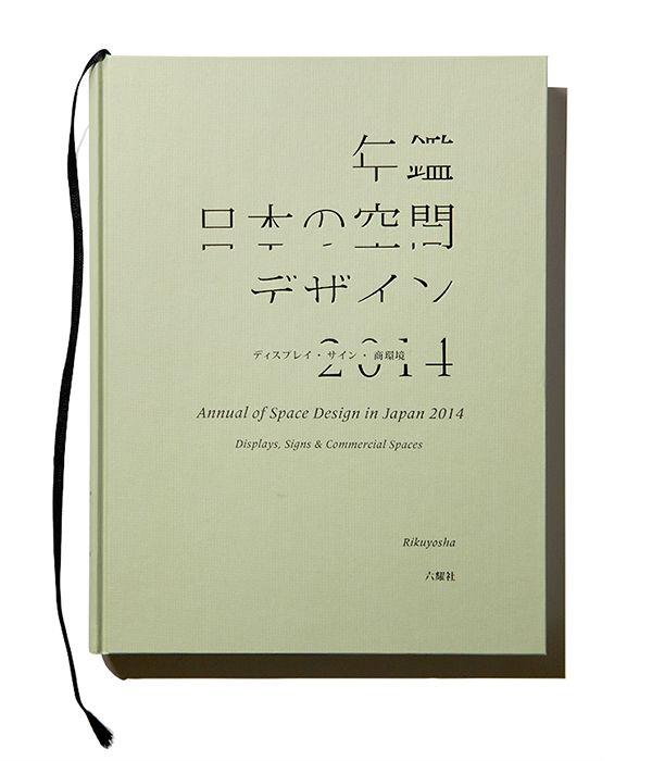 年鑑日本の空間デザイン2014 - IROBE DESIGN INSTITUTE
