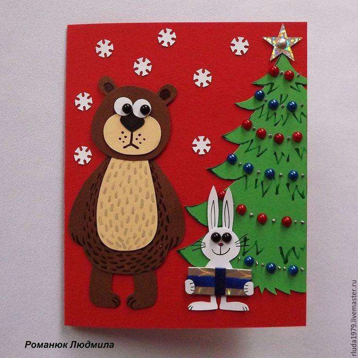 """Купить Новогодняя открытка """"С Новым годом"""" - Открытка ручной работы, романюк людмила"""