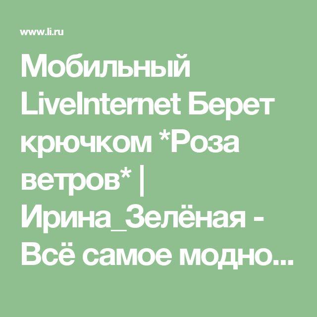 Мобильный LiveInternet  Берет  крючком  *Роза ветров* | Ирина_Зелёная - Всё самое модное, интересное и вкусное вы найдёте у perchica  |