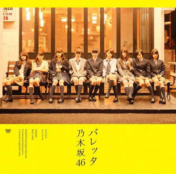 乃木坂46「バレッタ」通常盤ジャケット