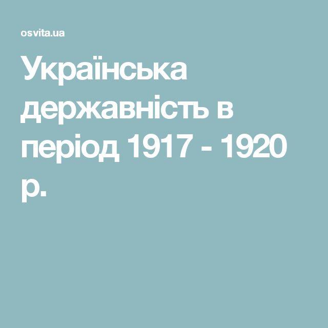 Українська державність в період 1917 - 1920 p.