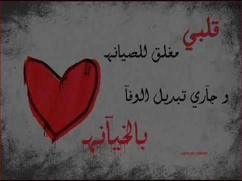 صور عن الخيانة رمزيات و خلفيات عن الخيانة 2019 Https Youtu Be R4zjvfzcbqs Arabic Love Quotes Alie Love Quotes