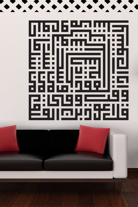 Surah Al-Falaq Wall Sticker. Surah Al-Falaq (The Daybreak) the 113th chapter of Koran in kufi square arabic calligraphy http://walliv.com/surah-al-falaq-islamic-wall-art