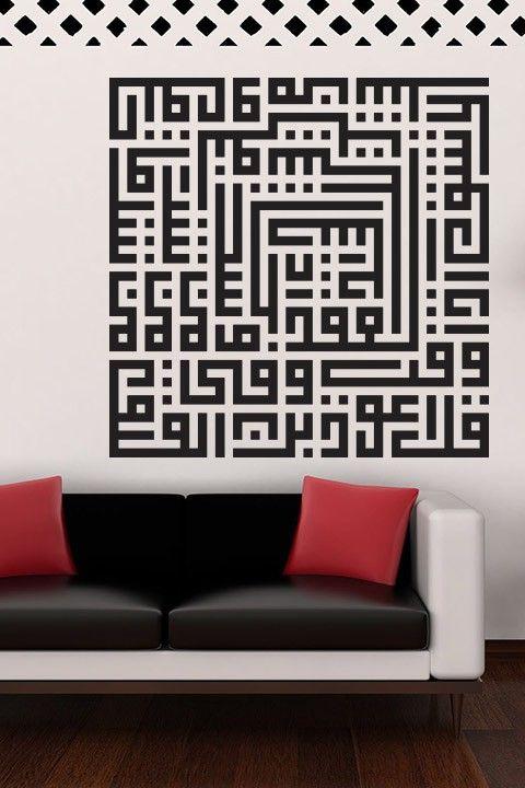 Surah Al-Falaq Wall Sticker. Surah Al-Falaq (The Daybreak) the 113th chapter of Koran in kufi square arabic calligraphy http://walliv.com/surah-al-falaq-islamic-wall-art
