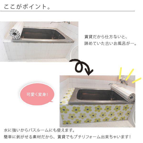 【楽天市場】ウォールステッカー「LOLA(ロラ)クリエイティブフォイル」糊付き壁紙(ドット/花柄)【壁紙 はがせる 壁紙 シール のり付き】:入浴剤とお風呂のソムリエSHOP