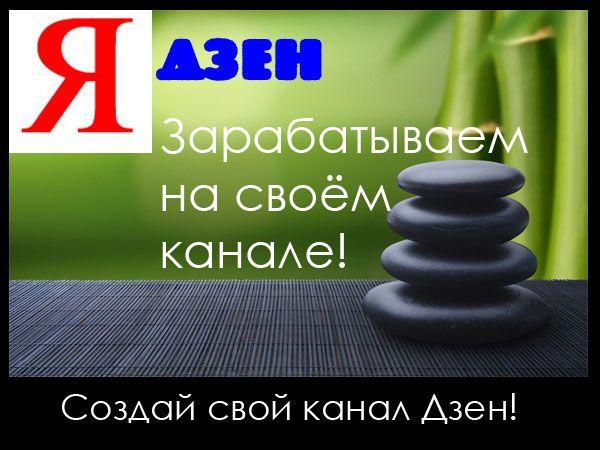 http://bit.ly/2Aosgr0 - Новинка! Подписывайся и зарабатывай на Яндекс Дзен! Выкладывая интересные посты, видео, новости и т.д.! Моментальная оплата на кошели Яндекс деньги и PayPal.