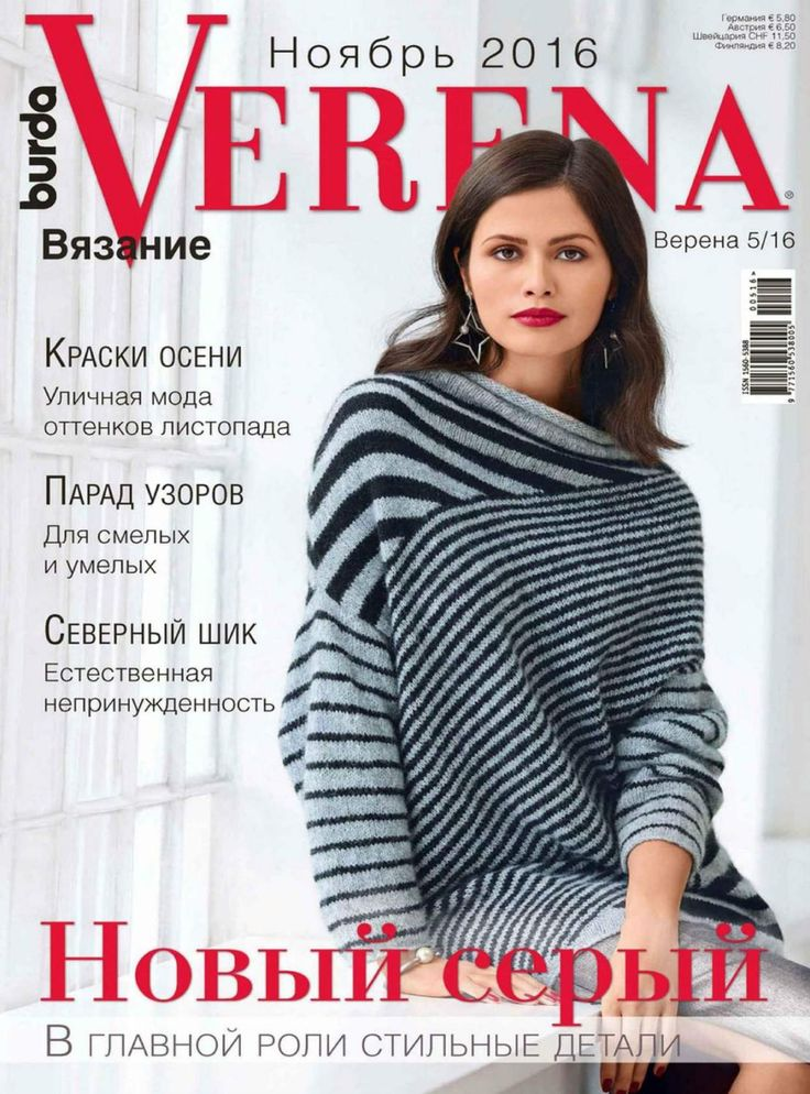 Verena №5 2016  Самый популярный журнал по вязанию спицами предлагает новую осенне-зимнюю коллекцию трикотажной одежды от немецких дизайнеров.
