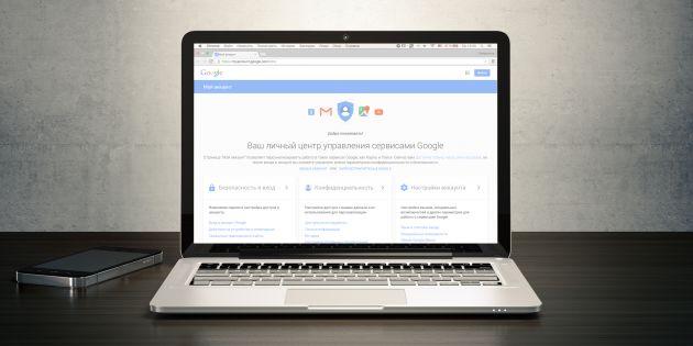«Мой аккаунт» — это новый центр управления пользовательскими данными, который предоставляет вам удобную возможность изменить настройки конфиденциальности, просмотреть собранную информацию, удалить лишнее и даже сделать резервную копию своих данных. Все эти возможности и раньше присутствовали в Google, но были разбросаны по разным сервисам и служебным страницам. Теперь все самые нужные настройки собраны в одном месте, что гораздо удобнее.