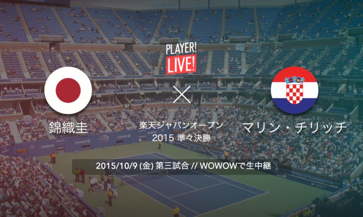 【Player! LIVE】錦織圭vsマリン・チリッチ/楽天ジャパンオープン2015 準々決勝第3試合 - Player! (プレイヤー)