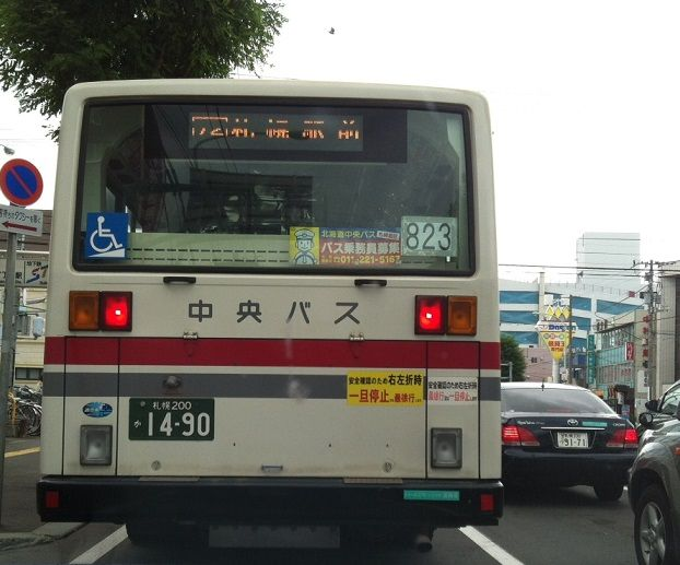 北海道を走る中央バスのお尻 日本中の中央バスまとめ