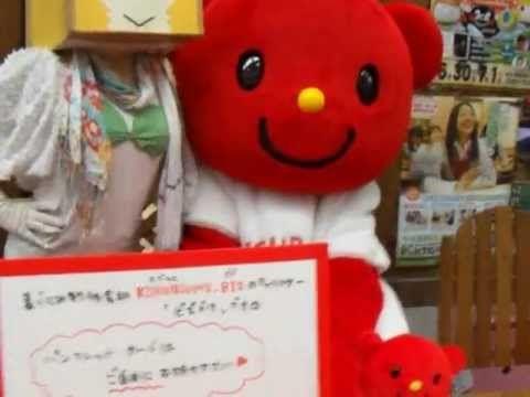 やななとビズベア 2012 06 30