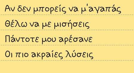 αγαπη, Κρήτη, and Ελληνικά εικόνα