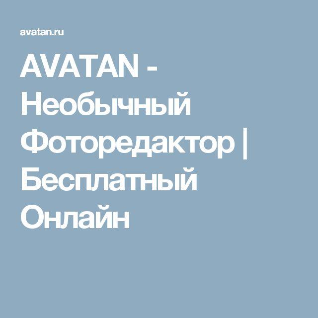 AVATAN - Необычный Фоторедактор | Бесплатный Онлайн