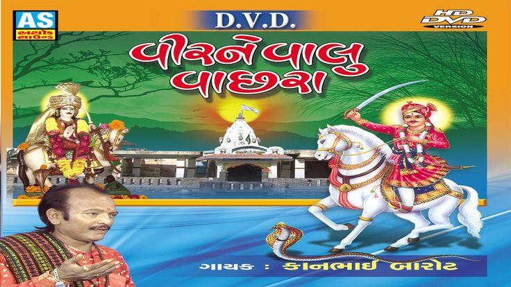 Mara Valera Vir Vachharaj