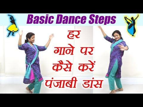 In Today S Wedding Dance Video We Will Learn Advance Bhangra Steps On Song Are Showing You Some Punjabi Beats