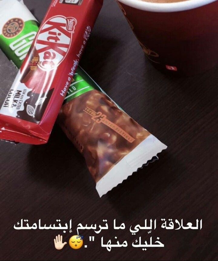 Pin By مرام On عبارت Vanilla Coke Can Chocolate Lovers Marriage Life