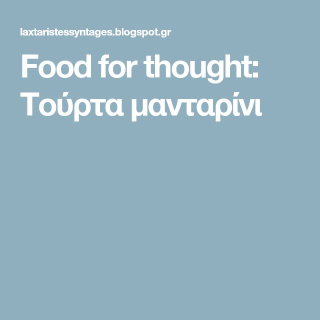 Food for thought: Τούρτα μανταρίνι