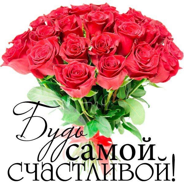 Мы поздравляем вас цветы