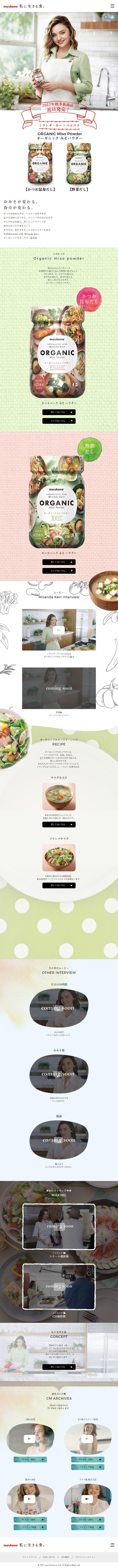 ORGANIC Miso Powder WEBデザイナーさん必見!スマホランディングページのデザイン参考に(かわいい系)
