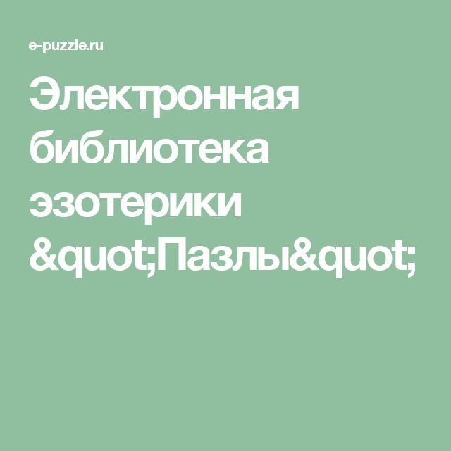 """Электронная библиотека эзотерики """"Пазлы"""""""