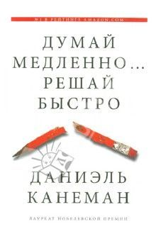 Даниель Канеман - Думай медленно... решай быстро обложка книги