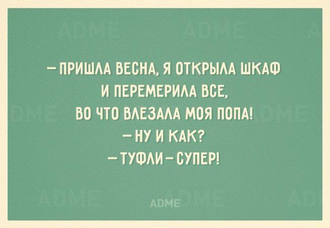 Для тех, кто не понаслышке знает, что красота требует жертв, силы воли и упорства, AdMe.ru собрал 20 поводов, чтобы улыбнуться  Источник: http://www.adme.ru/svoboda-narodnoe-tvorchestvo/20-otkrytok-zaryazhennyh-na-pohudenie-861610/ © AdMe.ru