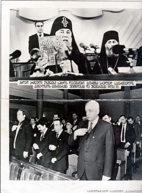 ახლად არჩეული უზენაესი საჭოს დეპუტატები აკურთხა სრულიად საქართველოს კათოლიკოს-პატრიარქმა, უწმინდესმა და უნეტარესმა ილია II. 1989 წ. თბილისი