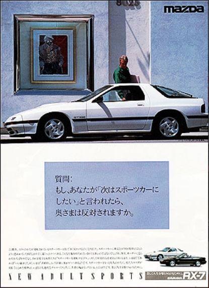 「グッとくる自動車広告 (1980年代後半~バブル期) マツダ編 ~その2~ 」について - チョーレル のブログです。Powered by みんカラ
