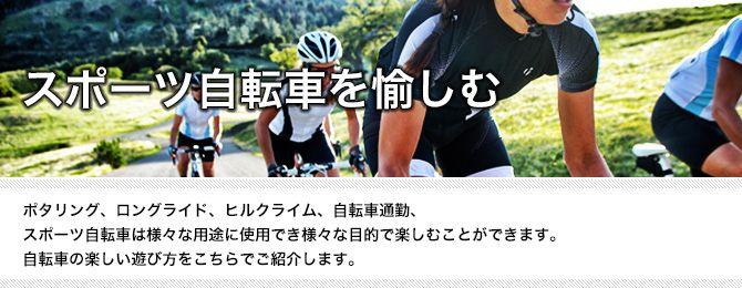 スポーツ自転車を楽しむ
