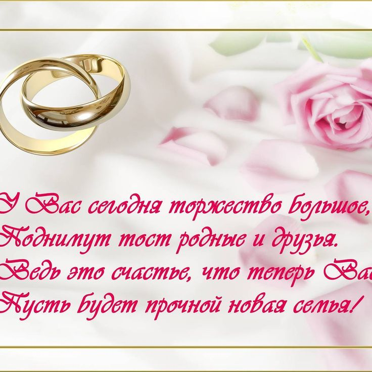Поздравление с днем свадьбы молодых мамой