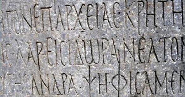 Έλληνες Φιλόλογοι:  Διατηρήστε τα Αρχαία Ελληνικά ως Υποχρεωτικό Μάθημα - Υπογράψτε και Διαδώστε !