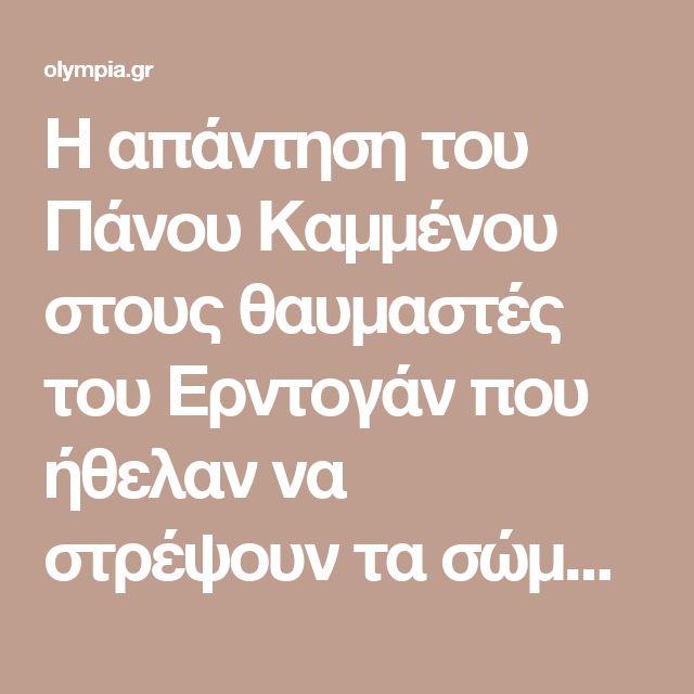 Η απάντηση του Πάνου Καμμένου στους θαυμαστές του Ερντογάν που ήθελαν να στρέψουν τα σώματα ασφαλείας κατά των ΕΔ | olympia.gr