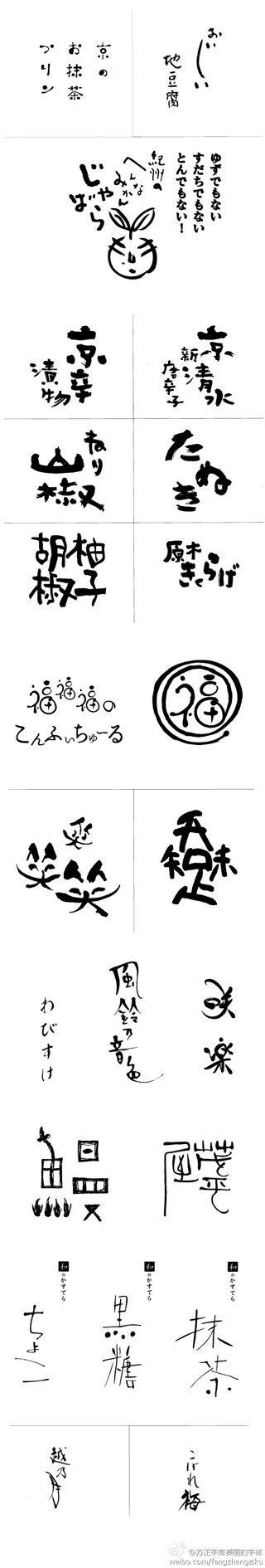 日本字体设计欣赏@北欧家居时光采集到Font(527图)_花瓣平面设计
