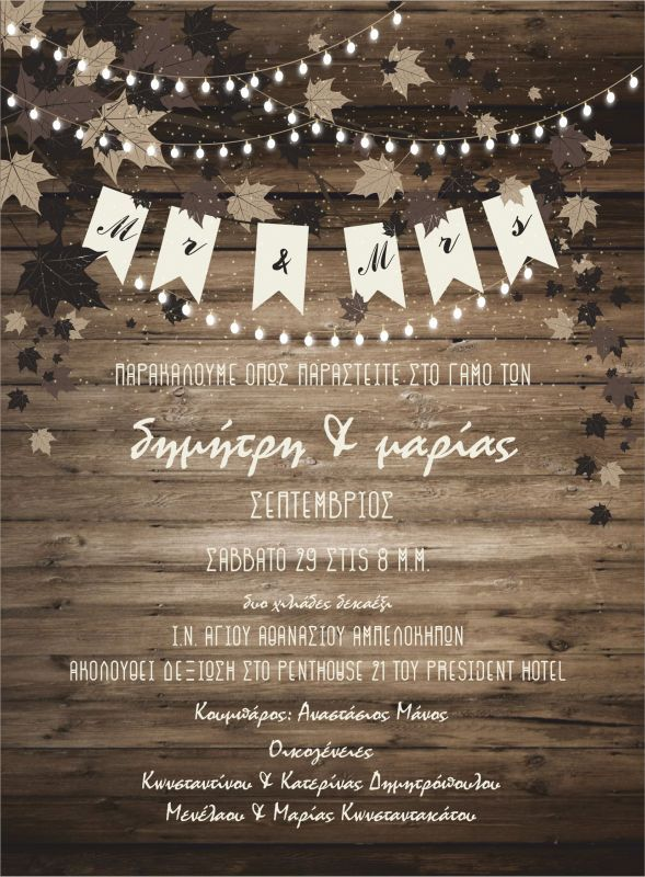 Προσκλητήριο γάμου σε καφέ ξύλο με φύλλα και λαμπιόνια