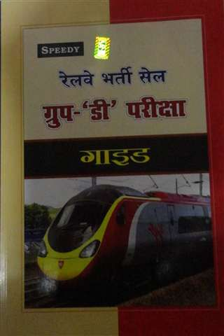 Book for Railway Recruitment Sail (Group-D) Guide By Speedy Publication @ #Mybookistaan http://mybookistaan.com/books/competition-guides/railway-exam-books