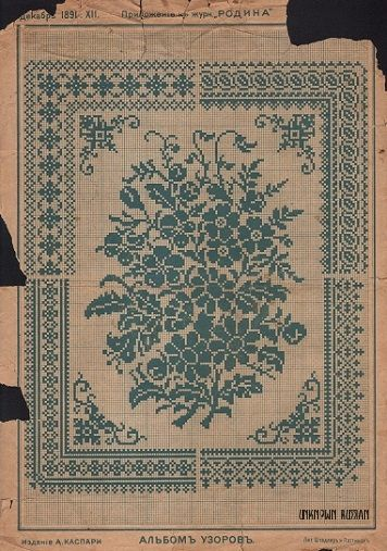 """Приложение к журналу """"Родина"""". Декабрь 1891 г.  #вышивка_крестом #cross_stitch_design"""