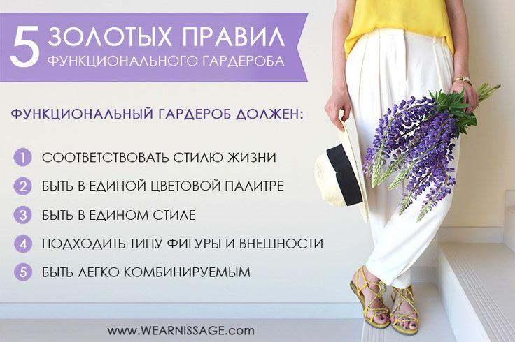 Как сделать гардероб функциональным:  5 золотых правил от Wearnissage
