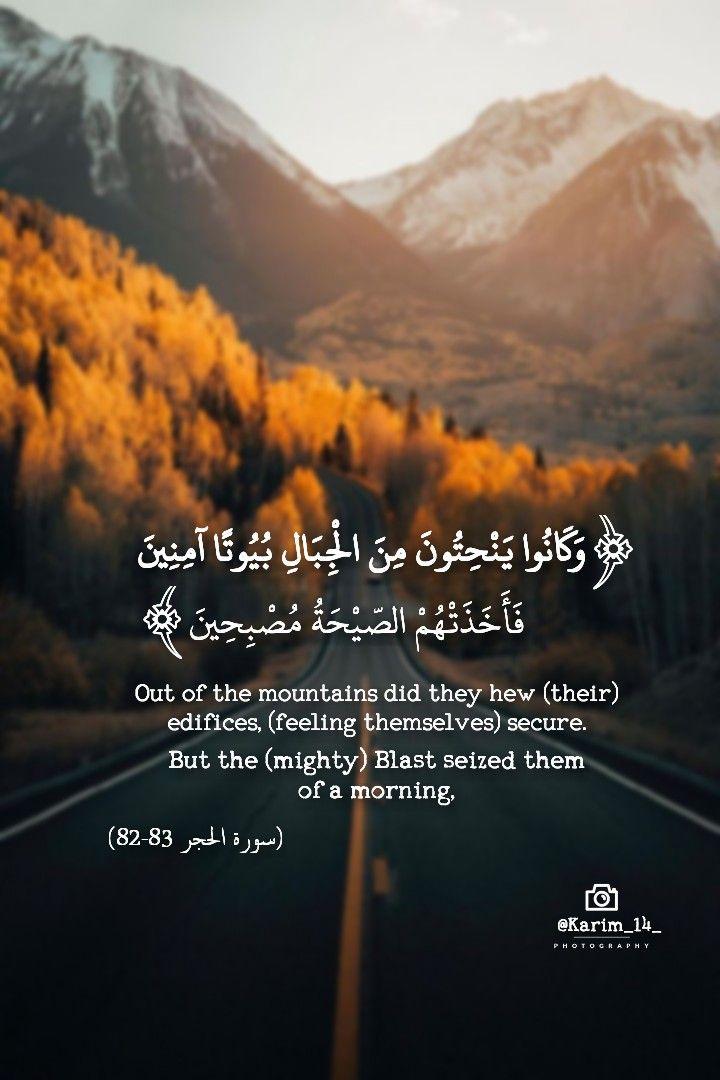 القرآن الكريم Qur An Natural Landmarks Mountains Landmarks