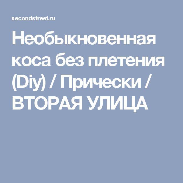 Необыкновенная коса без плетения (Diy) / Прически / ВТОРАЯ УЛИЦА