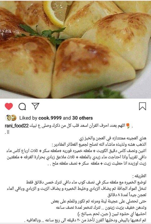 عجينة فطائر Cooking Snacks Rolls