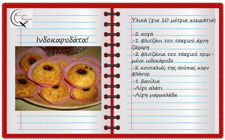 Θα σε κάνω Μαγείρισσα!: Ινδοκαρυδάτα!