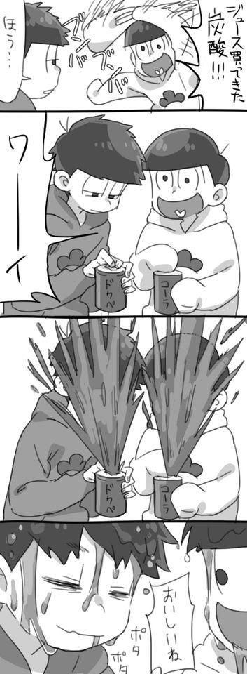 「まつつめ3」/「鋏」の漫画 [pixiv]