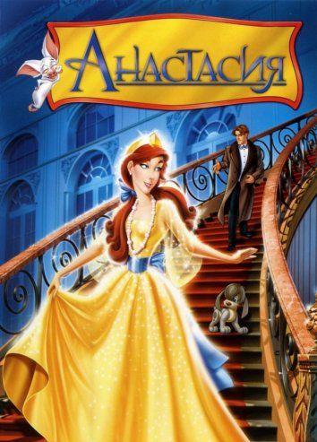Смотреть Анастасия онлайн в HD качестве 720p