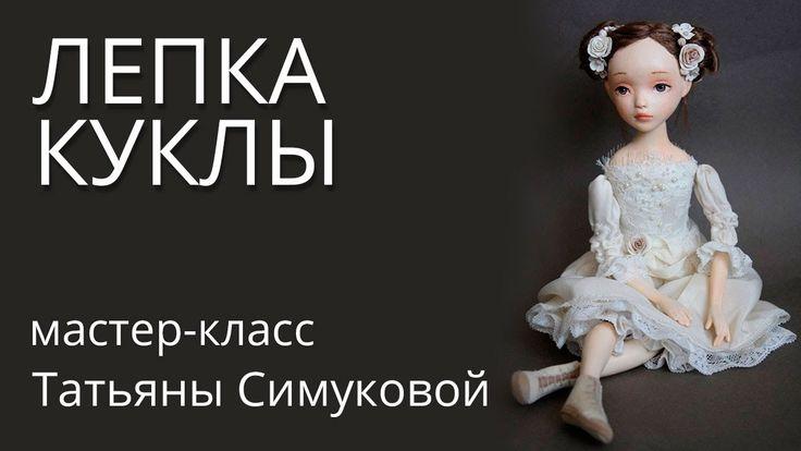 Мастер класс лепка куклы. Будуарные лепные  куклыТатьяны Симуковой.