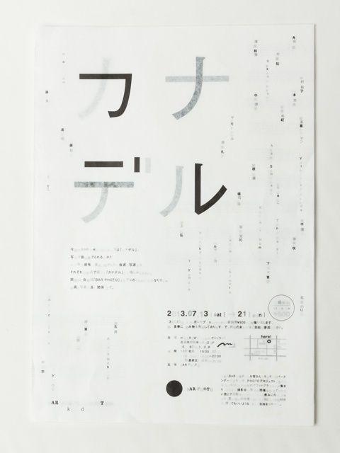 """""""H""""ADC賞 オリシゲシュウジ 「BAR PHOTO「カナデル」」 部門3:ジェネラルグラフィック"""